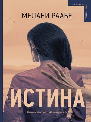 cover image of Истина