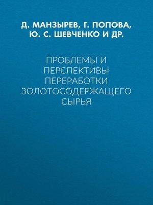 cover image of Проблемы и перспективы переработки золотосодержащего сырья