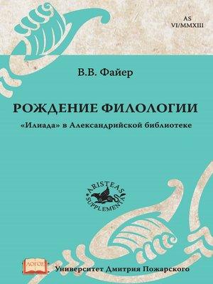 cover image of Рождение филологии. «Илиада» в Александрийской библиотеке