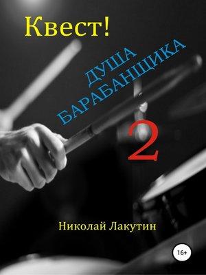 cover image of Квест. Душа барабанщика 2