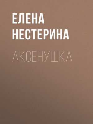cover image of Аксёнушка