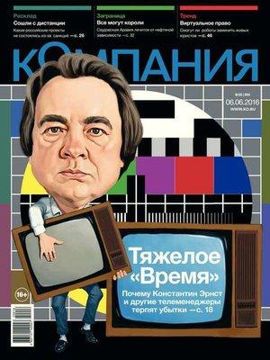 cover image of Компания 20-2016