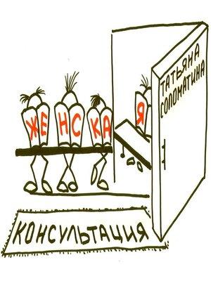 cover image of Женская консультация
