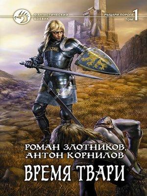 cover image of Время твари. Том 1