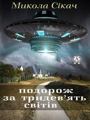 cover image of Подорож за тридев'ять світів