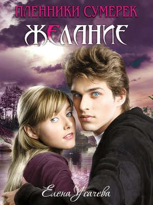 cover image of Желание