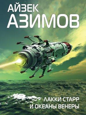 cover image of Лакки Старр и океаны Венеры