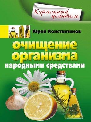 cover image of Очищение организма народными средствами