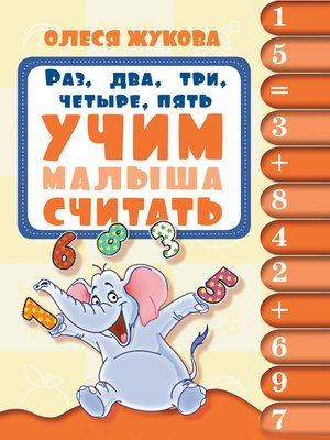 cover image of Раз, два, три, четыре, пять. Учим малыша считать