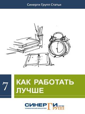 cover image of Как работать лучше