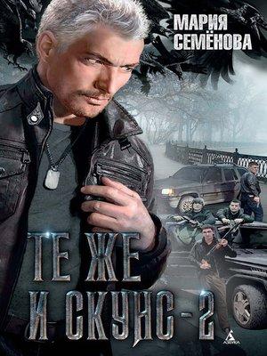 cover image of Те же и Скунс – 2