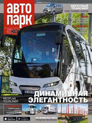 cover image of Автопарк – 5 Колесо 06-2017