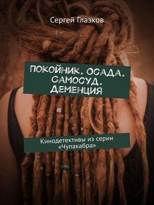 cover image of Осада. Иронический детектив