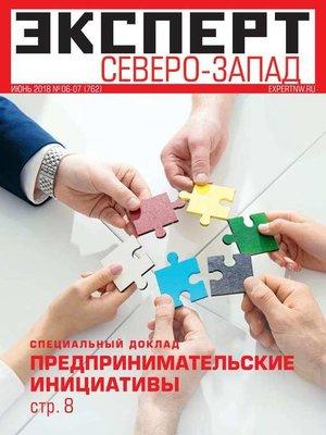 cover image of Эксперт Северо-запад 06-07-2018