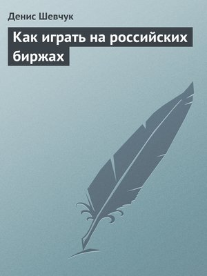 cover image of Как играть на российских биржах