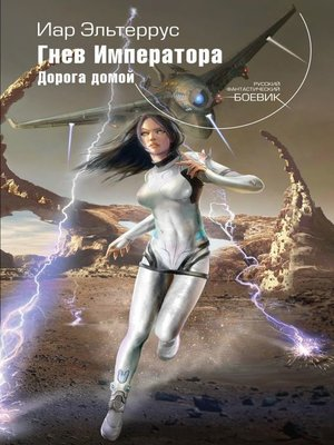 cover image of Гнев императора. Дорога домой