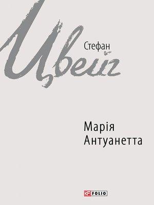 cover image of Марія Антуанетта