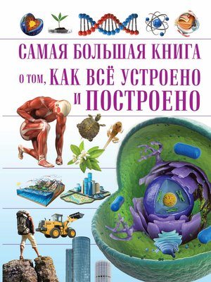 cover image of О том, как всё устроено и построено