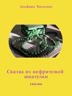 cover image of Сказка из нефритовой шкатулки