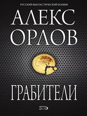 cover image of Грабители