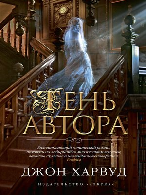 cover image of Тень автора