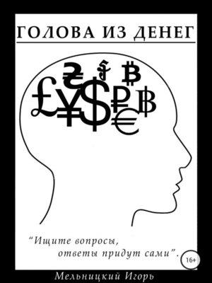 cover image of Голова из денег