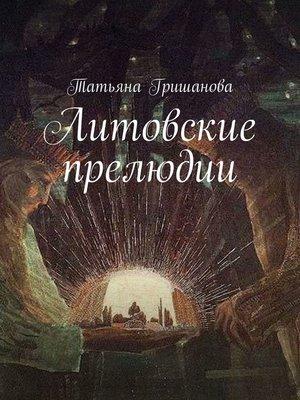 cover image of Литовские прелюдии