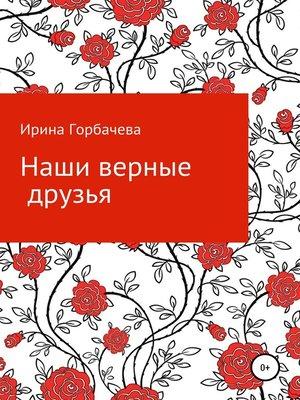 cover image of Наши верные друзья