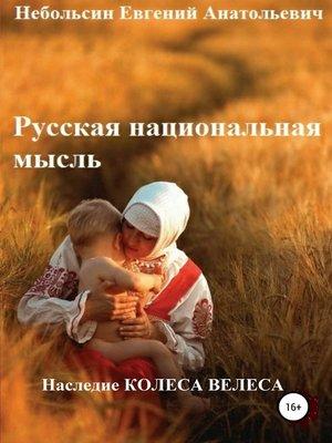cover image of Русская национальная мысль. Наследие Колеса Велеса