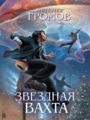 cover image of Звездная вахта (сборник)