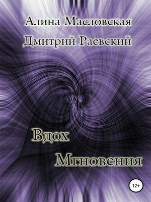 cover image of Вдох Мгновения