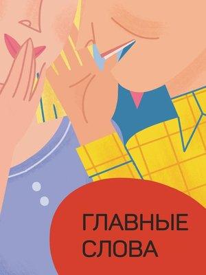 cover image of Главные слова. Том 1. Сборник стихов и малой прозы