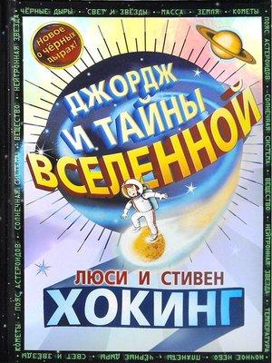 cover image of Джордж и тайны Вселенной