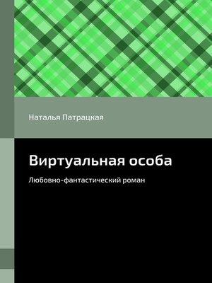 cover image of Виртуальная особа. Любовно-фантастический роман