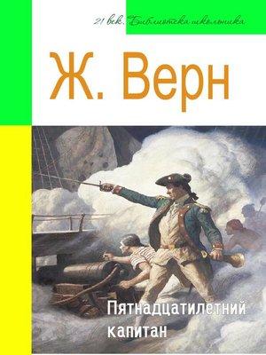 cover image of Пятнадцатилетний капитан (адаптированный пересказ)