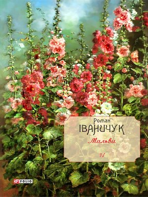 cover image of Мальви