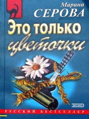 cover image of Это только цветочки