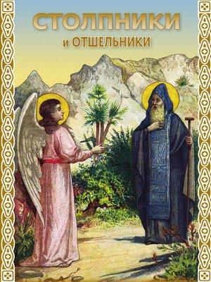 cover image of Столпники и отшельники