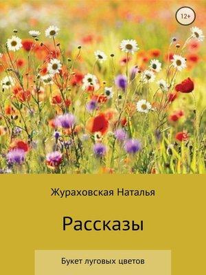 cover image of Букет луговых цветов. Рассказы