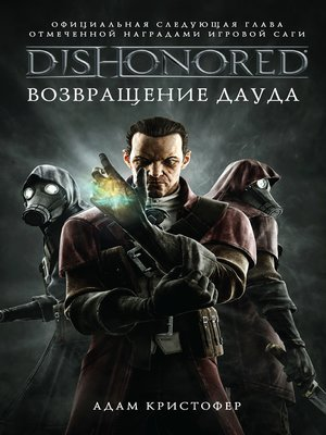 cover image of DISHONORED