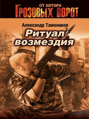 cover image of Ритуал возмездия