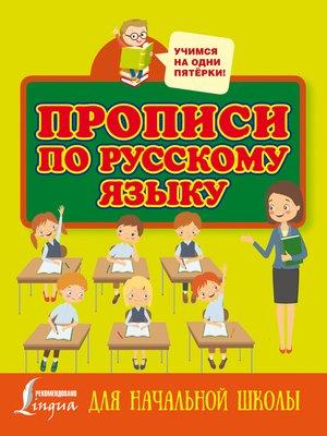 cover image of Прописи по русскому языку для начальной школы