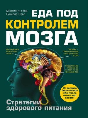 cover image of Еда под контролем мозга