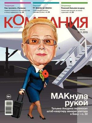 cover image of Компания 42-2015