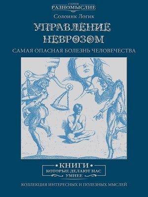 cover image of Управление неврозом