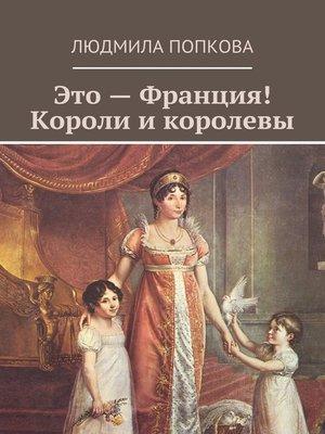cover image of Это – Франция! Королиикоролевы