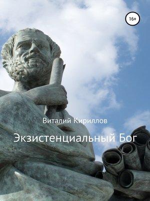 cover image of Экзистенциальный Бог