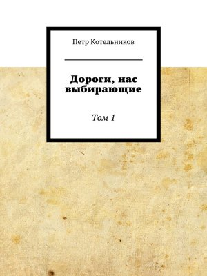 cover image of Дороги, нас выбирающие. ТомI