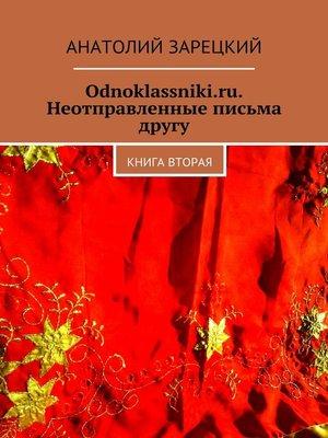 cover image of Odnoklassniki.ru. Неотправленные письма другу. Книга вторая