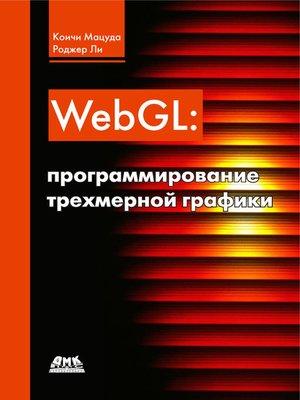 cover image of WebGL